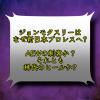 ジョンモクスリーはなぜ新日本プロレスへ?AEWの刺客or稀代のヒールか?【考察】