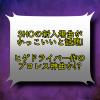 SHO(プロレス)の新入場曲がかっこいい!ヒゲドライバーの神曲!音源化は?【新日本プロレス】